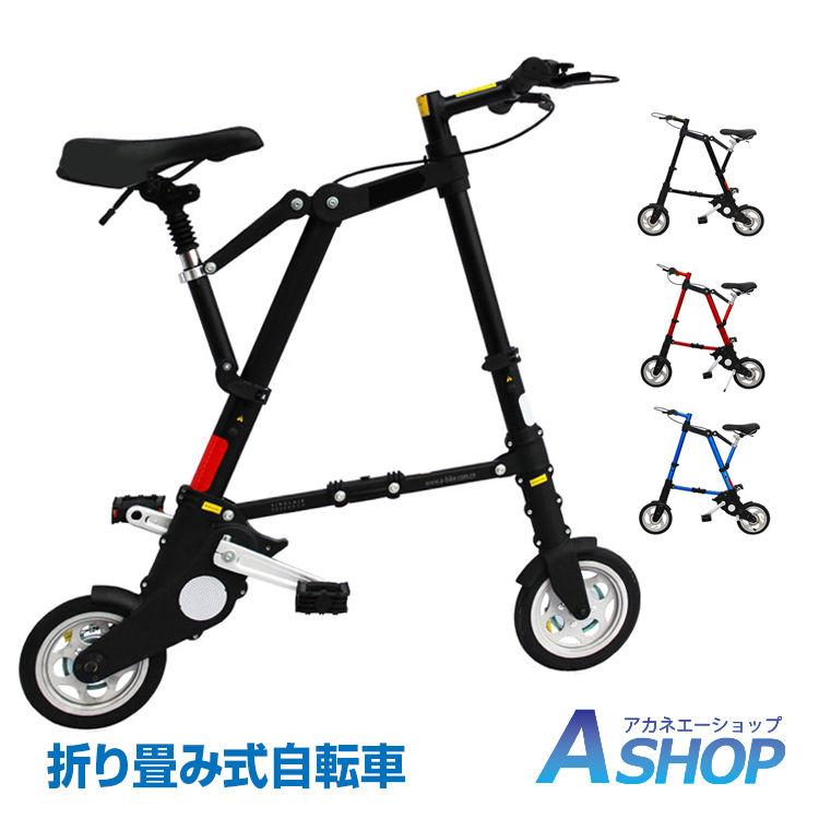 【送料無料】 折り畳み自転車 折畳み自転車 10インチ A型安定性 乗り心地 快適 スピード 超軽量 コンパクト 持ち運び アウトドア レジャー od280