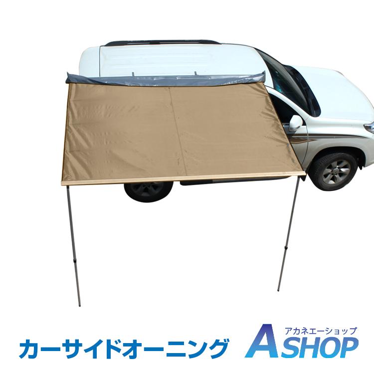 <予約>【送料無料】 タープ テント 車用 汎用 カーサイドオーニング 取り付け 設置 ロール カーサイドタープ 防水 日よけ キャンプ 車中泊 ドライブ アウトドア od313