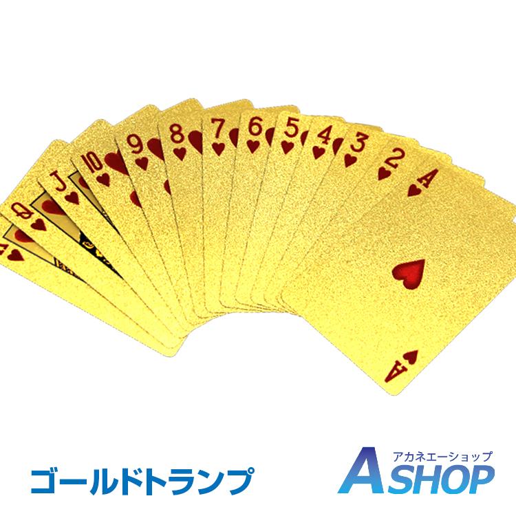 ゴールドトランプ 8 25限定2000円以上で3%OFFクーポン 送料無料 クリスマス 黄金 全店販売中 カード ファクトリーアウトレット ゲーム 旅行 パーティー 金色 ゴージャス セレブ ジョークグッズ 輝くプラスチック pa053