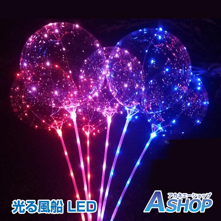 【送料無料】 LED 光る風船 バルーン 5枚セット 透明 飾り付け 空気入れ 3m LED SNS映え クリスマス パーティー イベント 子ども おもちゃ pa107