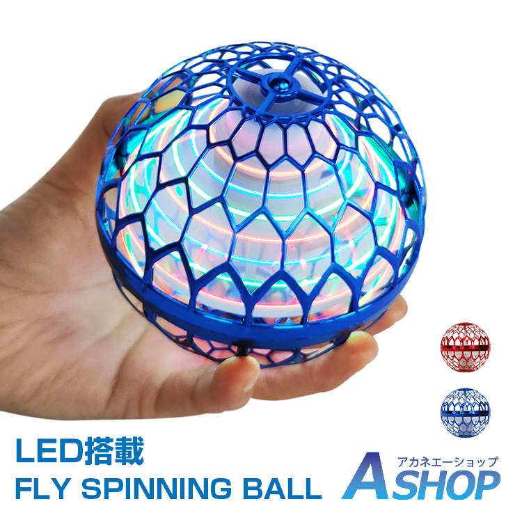 光って飛んで 回る ちょっと不思議なフライングボール 送料無料 FLY SPINNING BALL フライングボール 飛ぶ ボール 大特価!! ブーメラン フリスビー テレビで話題 大人 プレゼント ブーメランボール 光る pa126 おもちゃギフト LEDライト 子供 USB充電式 浮遊 飛行 玩具