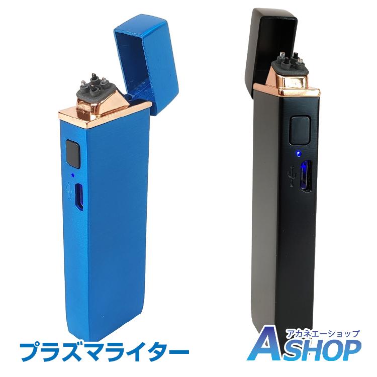 プラズマライター 8 25限定2000円以上で3%OFFクーポン 送料無料 USB充電 ランキングTOP10 電子ライター ガス不要 オイル不要 全品送料無料 ダブル放電式 ギフト アークプラズマ rt016