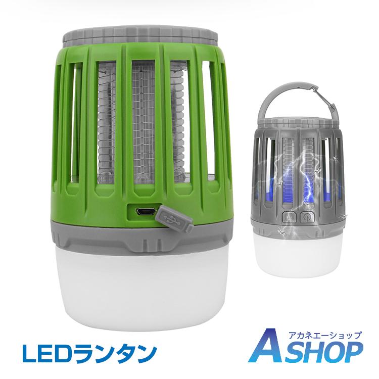最安値挑戦中 LED殺虫ライト 期間限定 送料無料 新色追加 祝日 LED ライト ランタン 殺虫ライト USB ブルーライト sl043 充電式 釣り 蚊 水洗い可 キャンプ 屋外 照明