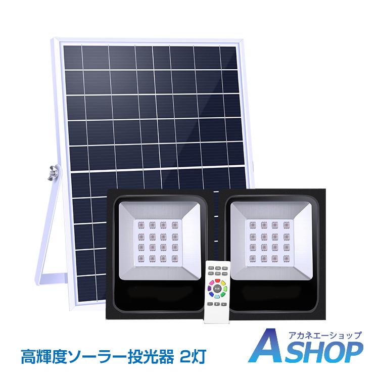 7日まで3%OFFクーポン配布中【送料無料】 ソーラー投光器 50W 2灯 屋外 ソーラーライト LED ガーデンライト 防水 レインボー リモコン 分離型 sl082