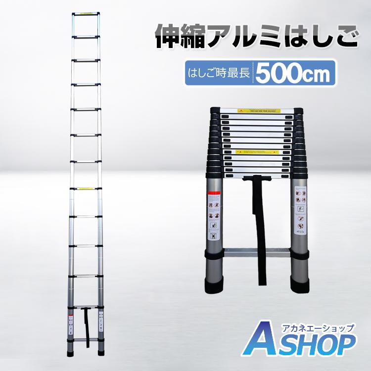 【送料無料】 はしご 伸縮 5m ハシゴ 梯子 軽量 アルミ ラダー コンパクト 調節 調整 11段階 収納 持ち運び 作業 取り替え 安全 zk135