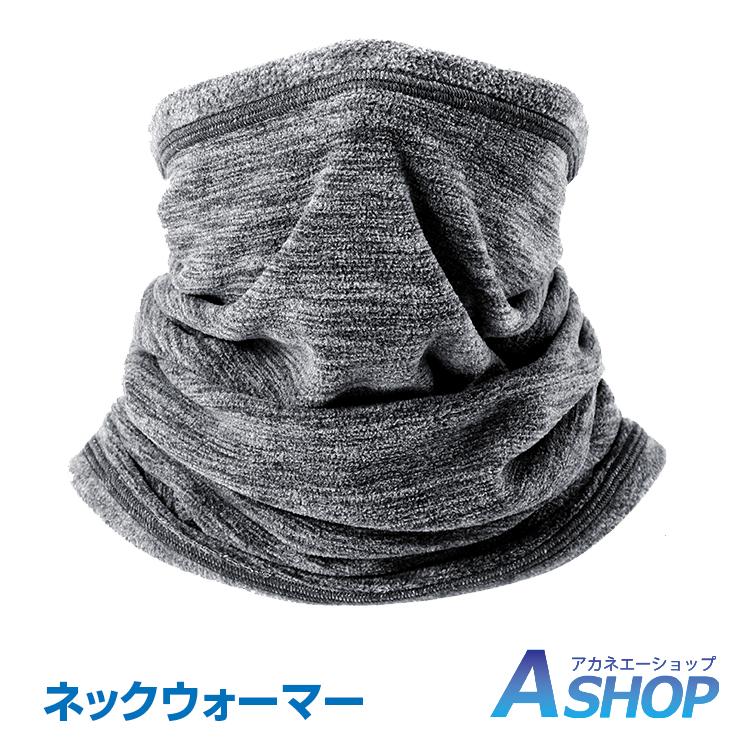 【送料無料】 あったか ネックウォーマー 2WAY 帽子 フリース キャップ メンズ レディース 男女兼用 防寒 首 わっちキャップ 帯電防止 zk218