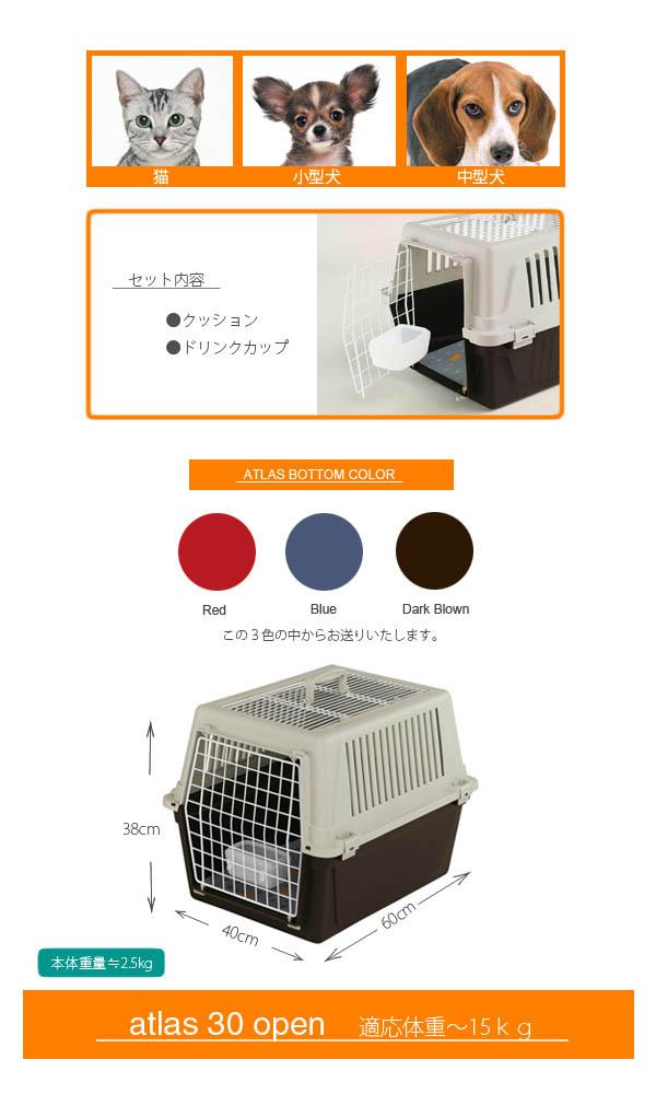 Crate/Atlas 30 open / ~ 15 kg medium-sized dog pet cage dog Border Collie dog training and travel drive picks / 5P13oct13_b