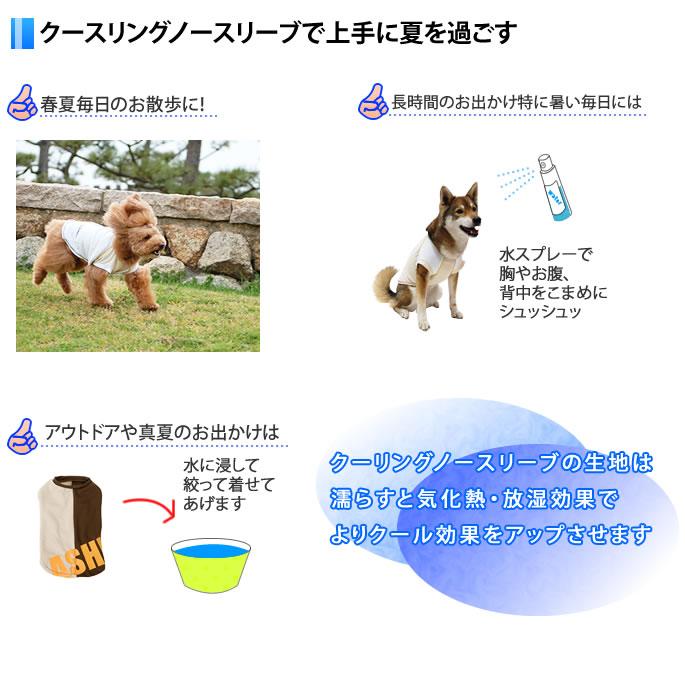 /ASHU スポーツクーリングノースリーブ JL / large dog fake / cool biz dress / cool vest / pet heat to 5P13oct13_b