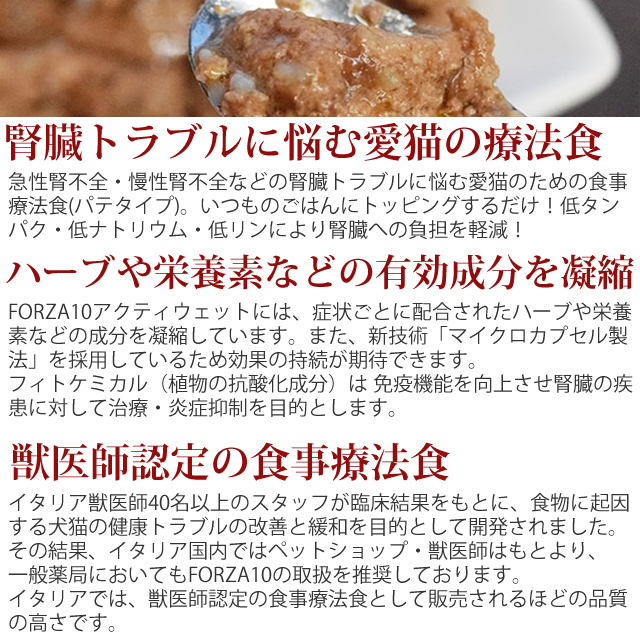3分啟動器安排FORZA10 rinaruakutibu(腎臟關懷)454g+潮濕的1罐+天然活性奥米伽3油(forutsuadiechi)療法餐猫糧貓腎臟腎功能衰竭貓的飼料doraifudoforutsua 10過敏飼料飼料高級食物有機