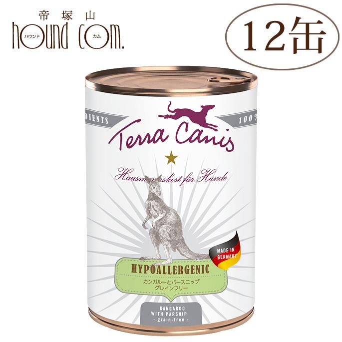 テラカニス ハイポ カンガルー肉 400g12缶セット 低リン(0.13%) 犬用缶詰 一般食 穀物不使用(グレインフリー) ドッグフード ウェットフード 無添加 カンガルーとパースニップ 送料無料 おまけつき 主食 手作り食 トッピング 水分補給