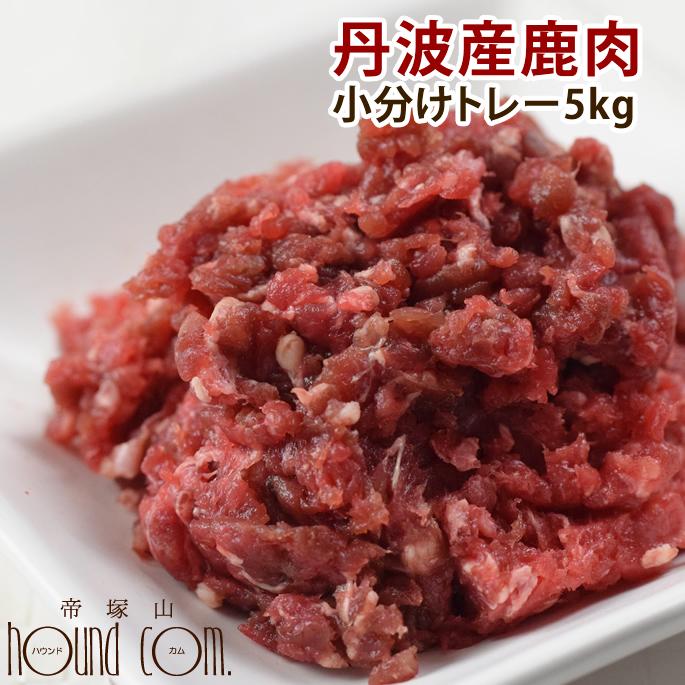ブロック 馬肉 手作り 5kg 生肉 【a0015】 トッピングに 犬用 ドッグフード 馬肉