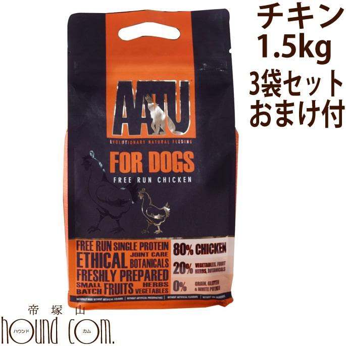 AATU(アートゥー) ドッグ チキン 1.5kg 3袋セット グレインフリー 穀物不使用 ドッグフード ドライフード 犬用