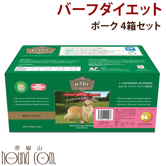 【おまけ付】冷凍 バーフダイエット ポーク 4箱セット(220g×12枚×4箱)犬用総合栄養食 【ドッグフード 生食 低カロリー ご飯】BARFDIET バーフダイエット