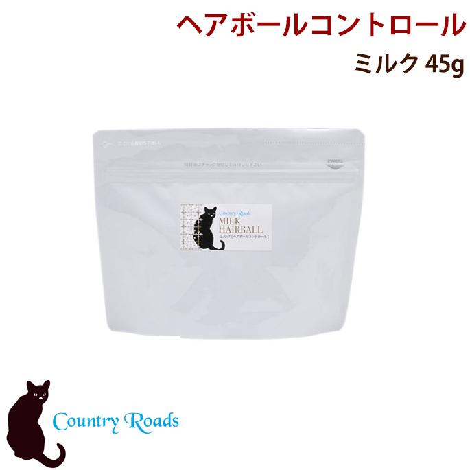 ヘアボール対策にお勧めのミルク ナチュラルハーベスト カントリーロード ヘアボールコントロール ミルク 在庫あり 返品送料無料 45g コントロール おやつ 猫 ヘアボール