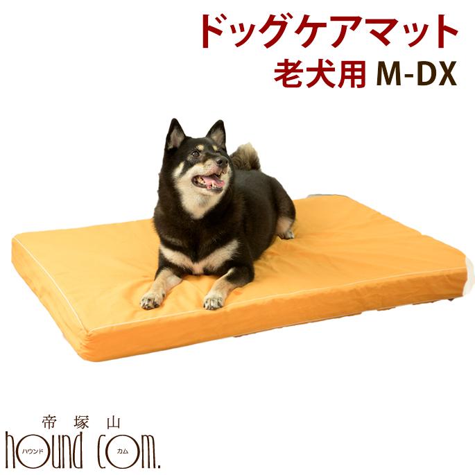 老犬用 ドッグケアマットMDXサイズ シニア犬 体圧分散 高反発 床ずれ ヘルニア