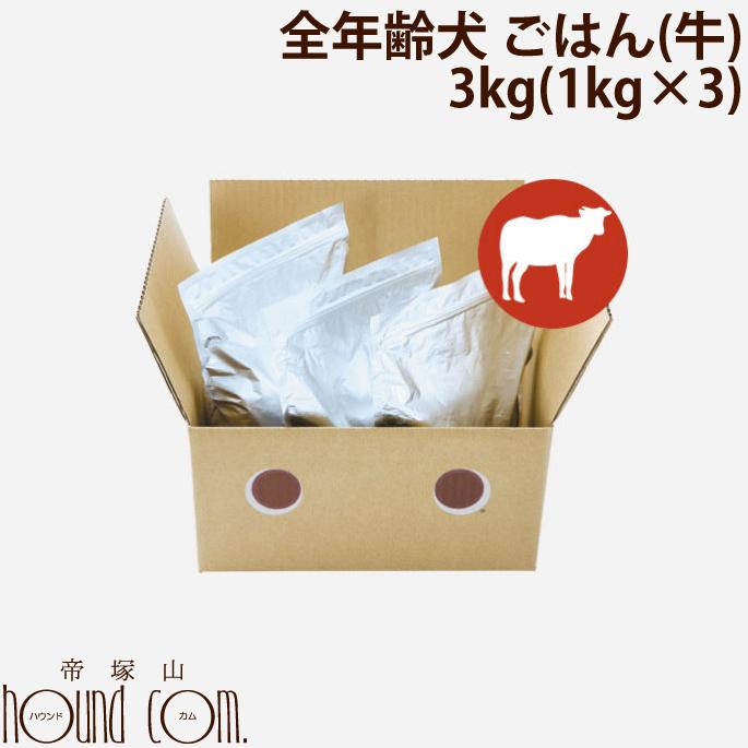 【送料無料】ドットわんごはん Red mind お得用パック3kg(1kg×3)【無添加・国産自然食ドッグフード】【主食】【まとめ買いセット】総合栄養食 全年齢対応ドライフード 牛ごはん どっとワン ドックフード