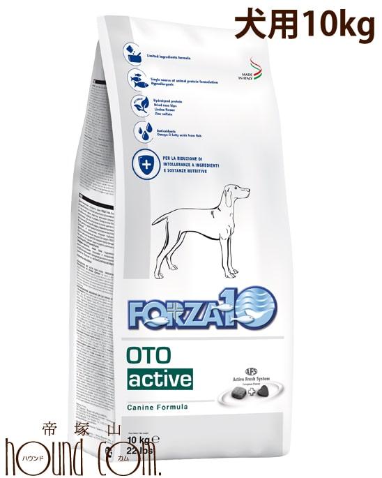 【お取り寄せ】犬用 FORZA10 オトアクティブ 10kg 耳の療法食 ドッグフード フォルツァ10 ドライフード 無添加 安心 プレミアムフード 非加熱圧縮粒配合 フォルザ dog 正規品 【a0349】お届けまで4~5営業日かかります