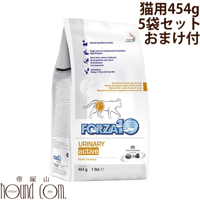 【送料無料&おまけ付き】猫 FORZA10 ウリナリーアクティブ(454g×5袋セット(2.27kg) 療法食 ドライ【ペットフード フォルツァ10 猫用キャットフード ネコ ねこ】