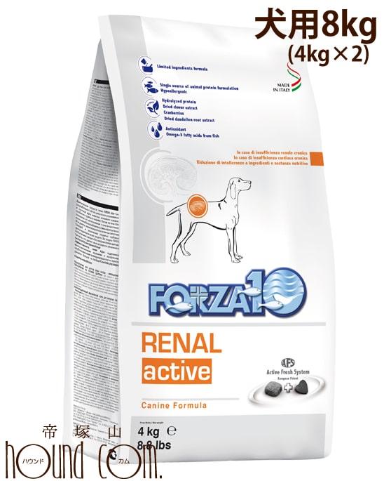 【おまけ付】犬 FORZA10療法食 リナールアクティブ 8kg 中粒タイプ(フォルツァディエチ)腎臓療法食 中粒 ドッグフード リーナル フォルツァ10 【ペットフード 食事 ペット用 犬えさ】【a0340】 フォルザ 低リン DOG 急性腎不全 慢性腎不全 総合栄養食