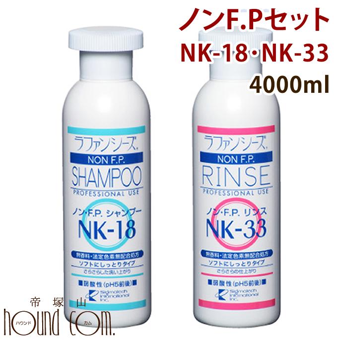 ノンF.P.NK-18・33セット4000ml ラファンシーズ 無香料・無着色しっとりセット