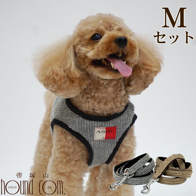 ASHUウェアハーネス ニットセット Mサイズ(小型犬用)  犬 ハーネス リード セット 子犬 老犬 服型 ベスト型ハーネス胴輪 簡単 かわいい ニット トイプードル ヨーキー ダックス マルチーズ パピヨン シーズー イタグレアッシュ 洋服の上から