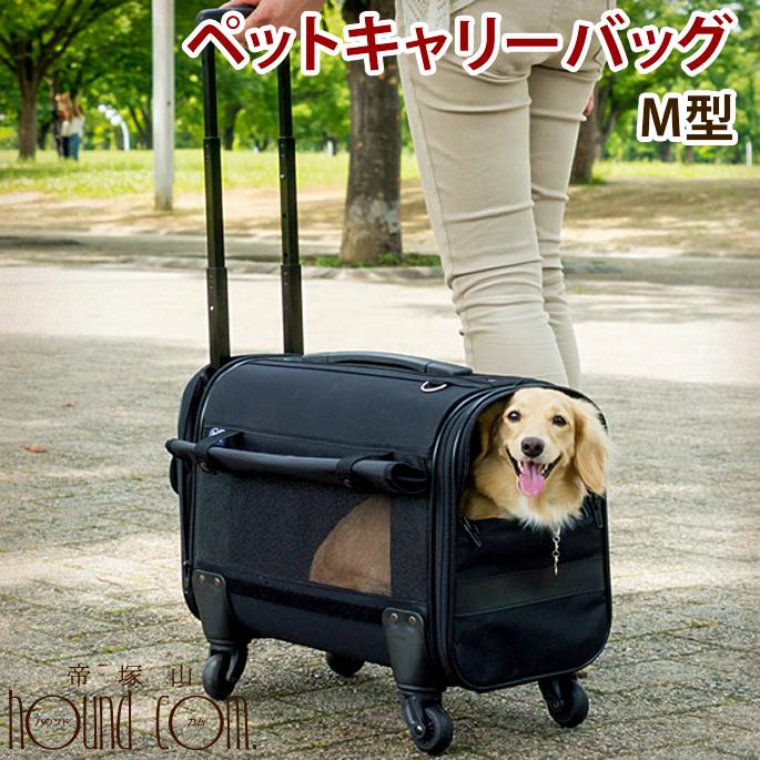 ペットキャリーバッグ M型 キャスター付き キャリーケース 軽量でペットカートのようにラクに移動 小型犬 猫 ダックス向 ショルダー対応 キャリーバッグ ペット 犬用 被災 避難 緊急時 防災などにも トイプードル ペット用品 ドック コロコロ