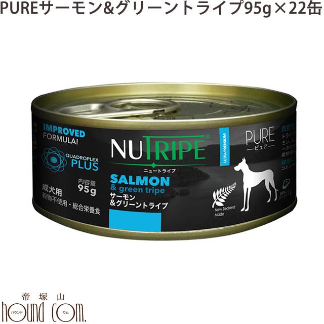 PURE サーモン&グリーントライプ 95g 22+2缶セット 犬用総合栄養食 ニュートライプ ドッグフード ウェットフード