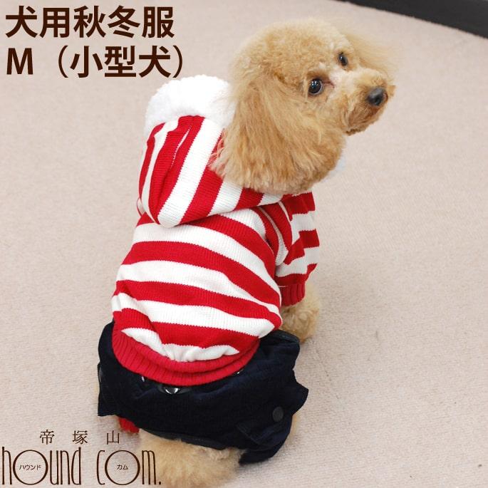 犬用服|ドッグウエア ニットパーカーつなぎ裏地付 M 小型犬用 秋冬用ウエア