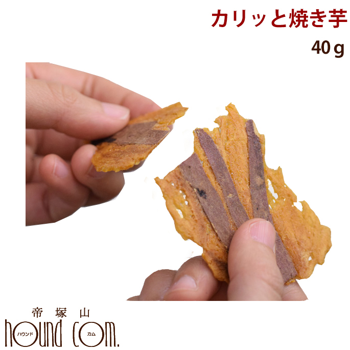 犬 おやつ 無添加 国産手作り 焼き芋 さつまいも 安心の自然のおやつ 保存料不使用 紅はるか|愛犬用 カリッと焼き芋 40g