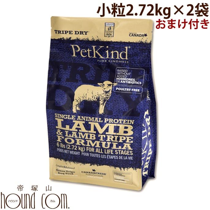 【送料無料&おまけ付き】トライプドライ ドッグフード SAPラム小粒 2.72kg×2袋 穀物不使用 穀物フリー 小粒 わんこ 犬用品 ドライフード グレインフリー ごはん ワンコ 高齢犬 シニア