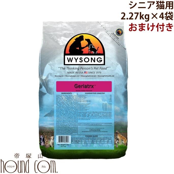 キャットフード 猫 ワイソン WYSONG ジュリアトリクス[シニア用] 2.27kg×4袋 【送料無料】【a0235】