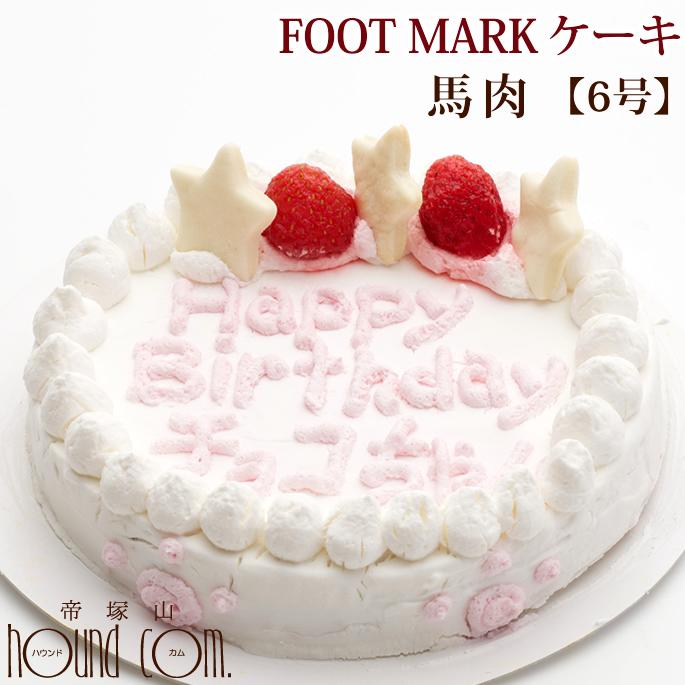 愛犬用ケーキの誕生日に 超人気 パーティーに 完全手作りの可愛いケーキ ワンちゃんの名前など 文字も入れます 犬 期間限定お試し価格 誕生日ケーキ バースディケーキ お届けに10~14日程度かかります MARK フットマーク FOOT 6号 a0179 馬肉 ケーキ 愛犬用ケーキ