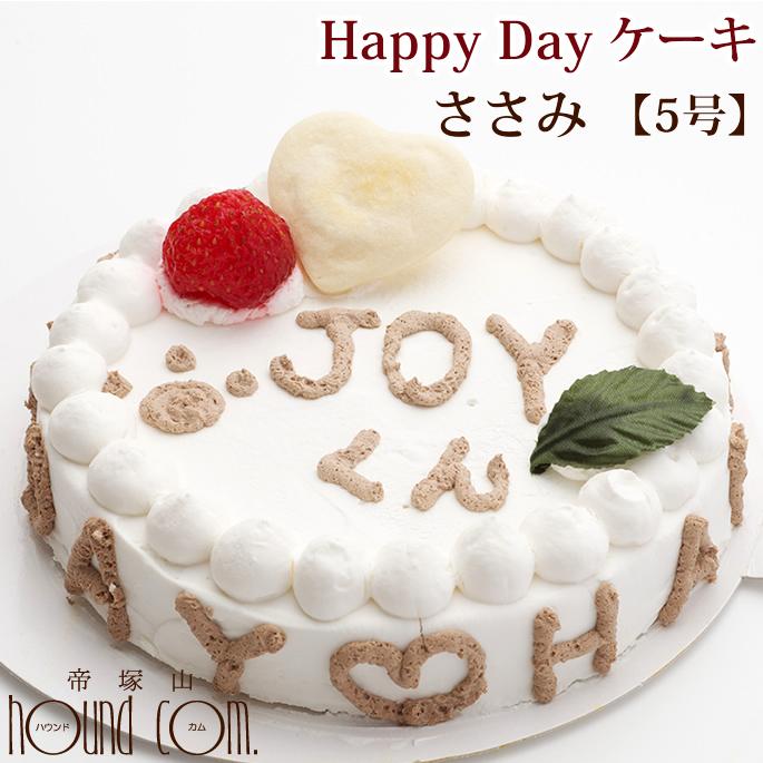 犬 ケーキ 誕生日 ハッピーデーケーキ 5号 ささみ a0176 お届けに10~14日程度かかります 野菜 中型犬 人気ブランド多数対象 肉の手作りケーキ ササミ 評価