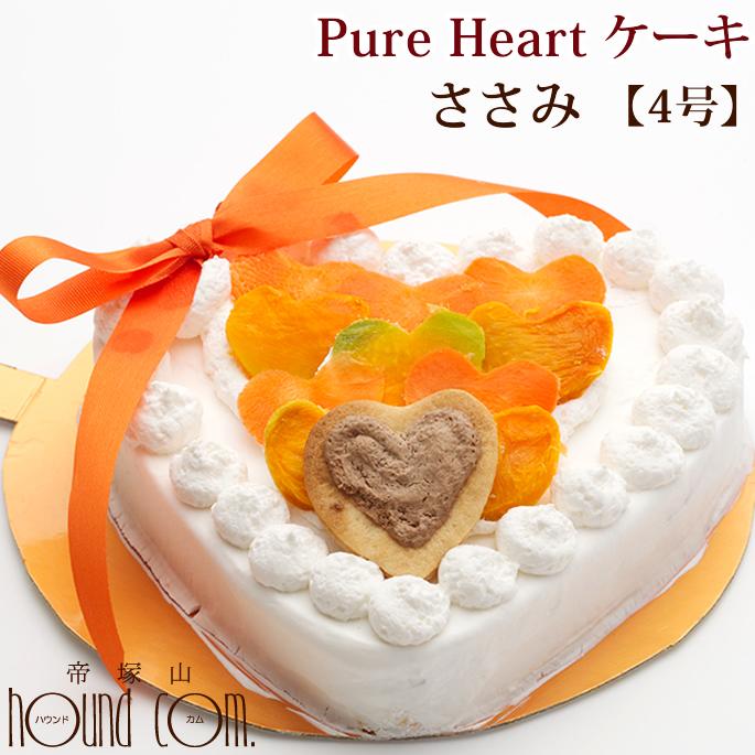 ペット用ケーキ ピュアハートケーキ 4号 ささみ 予約 ササミ 犬のバースデーケーキ ハート型 誕生日ケーキ 小型犬 トイプードル ケーキ a0186 犬 お届けに10~14日程度かかります 安全 犬用ギフト ワンコ 日本最大級の品揃え ペットケーキ バースデー 犬用ケーキ 犬のケーキ