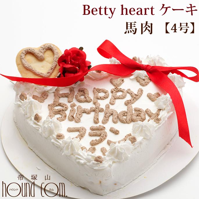 犬用ケーキ Betty heart ケーキ 店内限界値引き中&セルフラッピング無料 4号 馬肉 名前入れケーキ 無添加 お試し a0183 低カロリー 少量 小型犬 激安通販専門店 犬の誕生祝い お届けに10~14日程度かかります