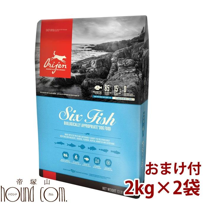 【おまけ付】犬 オリジン 6フィッシュドッグ 2kg×2袋 ドッグフード 穀物不使用 グレインフリー ドライフード ドックフード 正規品 dog Orijen 無添加 安心 魚