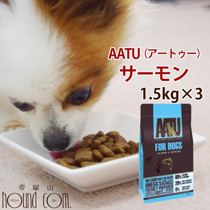 AATU(アートゥー) サーモン&ニシン ドッグ 1.5kg 3袋セット 穀物不使用 グレインフリー オメガ3が豊富  ドッグフード ドライフード 犬用