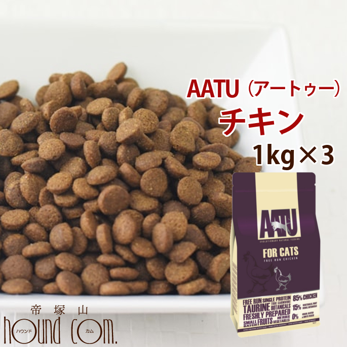 【おまけ付】AATU アートゥーキャット チキン 1kg3袋 ドライフード キャットフード 猫用 成猫 グレインフリー 穀物不使用 アートゥー 小粒