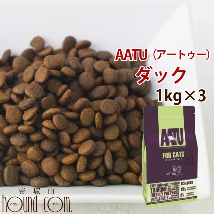 AATU アートゥーキャット ダック 1kg3袋 ドライフード キャットフード 猫用 成猫 グレインフリー 穀物不使用 アートゥー 小粒