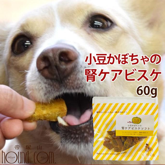 安心無添加国産、香りも良い自然素材のクッキー!腎臓に配慮した低リンのおやつ。犬 おやつ 無添加 国産  犬用無添加おやつ 小豆かぼちゃの腎ケアビスケソフト60g 国産 安心 トリーツ 低リンで腎臓に配慮されたおやつ 小豆カボチャ あずき ジャーキのチキンやビーフにアレルギーがある愛犬に