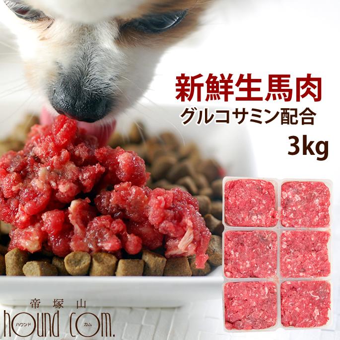 犬用 生肉 冷凍 グルコサミン入り 馬肉 小分けトレー 3kg 送料無料 超歓迎された 粗挽き 生 a0016 新鮮 トッピング ミンチ お得 手作り食 小型~大型犬 馬肉小分けトレー
