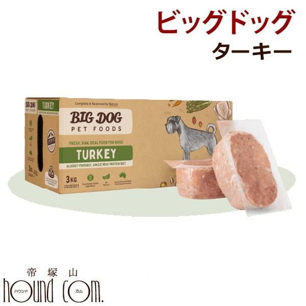 犬用 生食 ビッグドッグ 冷凍生食【ターキー】3kg(250g12枚入) 生のドッグフード 食物アレルギーの子にも配慮! 総合栄養食 BIGDOG 生肉 ローフード 高齢犬 シニア