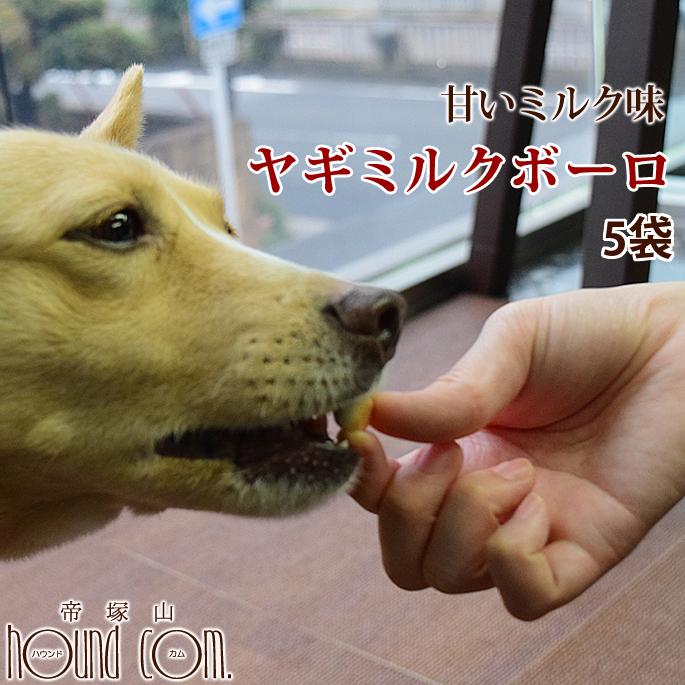 愛犬大喜び サクサク美味しいボーロ Seasonal Wrap入荷 犬用おやつ 無添加 ヤギミルクボーロ 5袋セット 無添加おやつ お見舞い