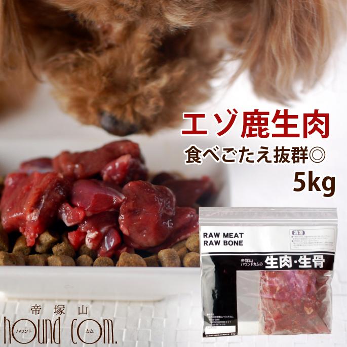 犬 手作り食 高タンパク 低カロリーなヘルシーお肉 手作り食に最適です 捧呈 北海道産 天然 エゾ鹿生肉 角切り 5kg 生肉 a0021 シニア リノール酸が豊富 ヘルシー ペット 低カロリー 高齢犬 鹿肉 シカ 日本最大級の品揃え 国産