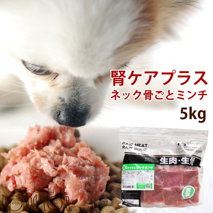 食い付きの良い新鮮な国産鶏 犬用猫用 生肉 訳あり商品 腎ケアプラスネック骨ごとミンチ 5kg 500g 鶏肉 生食 高齢犬 評価 腎臓の負担となるリンが0.1% 手作り食 白なた豆 クルクミン配合 腎臓にやさしい a0307 シニア※骨まで細かいミンチになりました