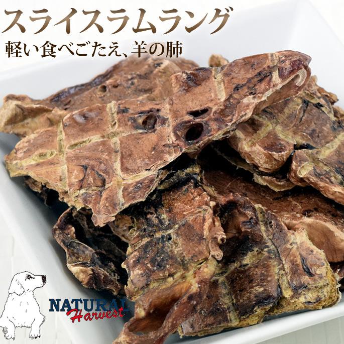 素材そのまま しっかり噛めておいしいおやつ 愛犬用 おやつ| ナチュラルハーベスト おやつ|スライスラムラング