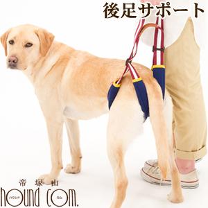 介護用歩行補助ハーネス LaLaWalk STEP 中型犬 大型犬用 後足サポート