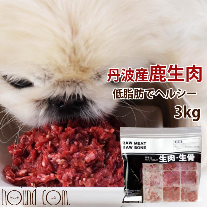 タンパク質が豊富で低脂肪 日本 低カロリーなヘルシーお肉 手作り食に最適です 丹波産 鹿肉小分けトレー 3kg まとめ買い 犬用 鹿肉 天然 国産 シカ肉 高齢犬 シニア 売却 フード 肉 老犬 ペット 手作りごはん a0306 無添加ドッグフード 低カロリー 消化 犬用鹿肉 子犬 餌 酵素 ペットフード 生肉 乳酸菌