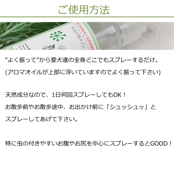 Dog aromatherapy bug spray 200 ml natural aroma