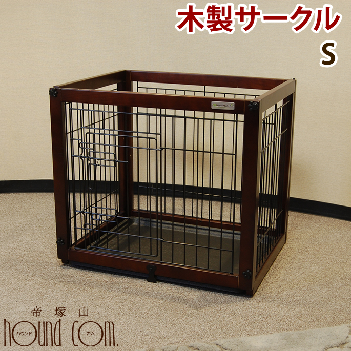 犬用|木製 サークル Sサイズ|シンプリーパレス スプリーム DWM01-S 帝塚山ハウンドカム